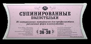 Полустельки супинированные, размер 36–38
